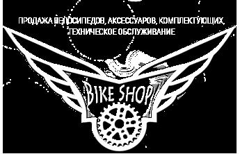 BikeShop69 - Продажа велосипедов, комплектующих, обслуживание